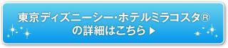 東京ディズニーシー・ホテルミラコスタ®ホテルの詳細はこちら