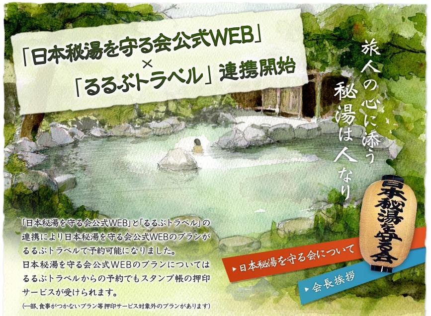 日本秘湯を守る会 会員宿で秘湯めぐり