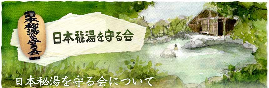 日本秘湯を守る会について