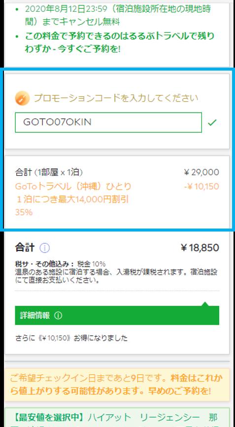 予約入力画面の「プロモーションコード」の入力をご確認後、予約を完了すればOK!