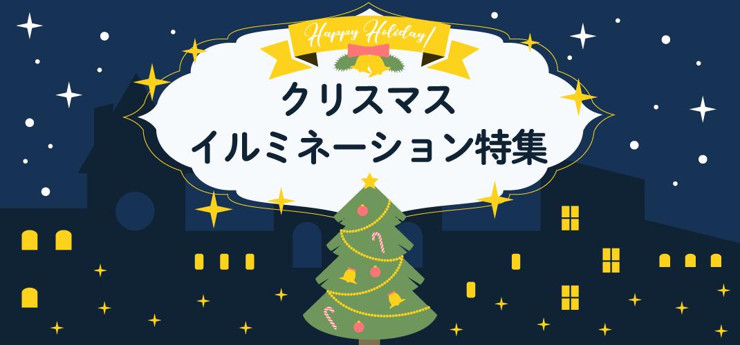 クリスマスイルミネーション特集