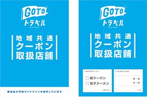 GoToトラベルキャンペーンの地域共通クーポン取扱店ステッカー