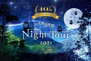 天空の楽園 日本一の星空ナイトツアー season2021