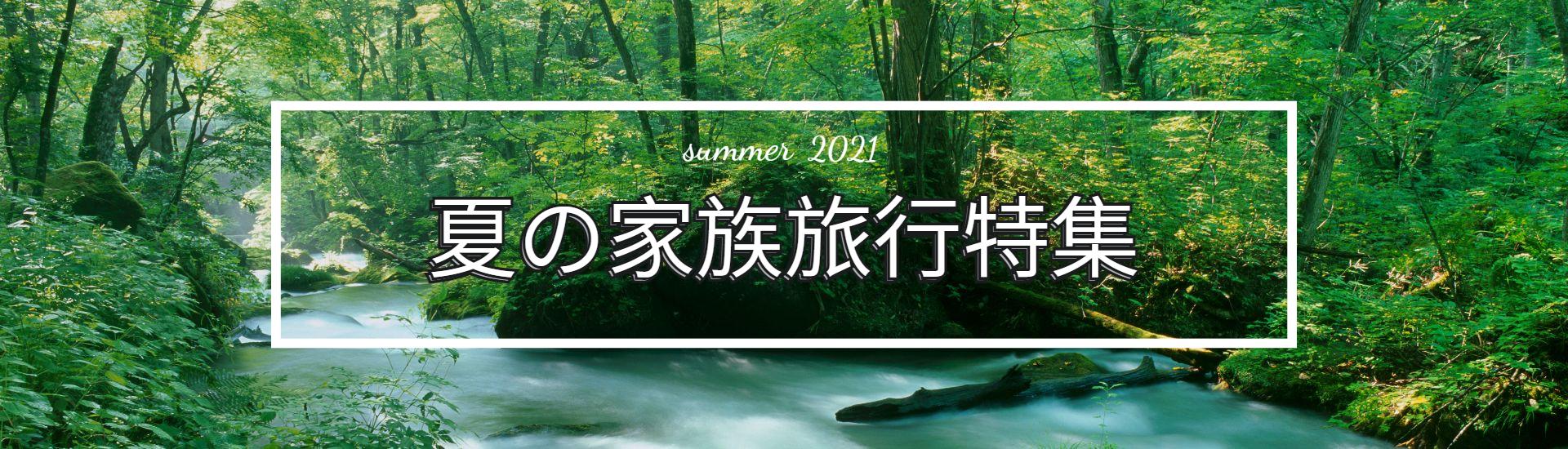 summer_family_pc