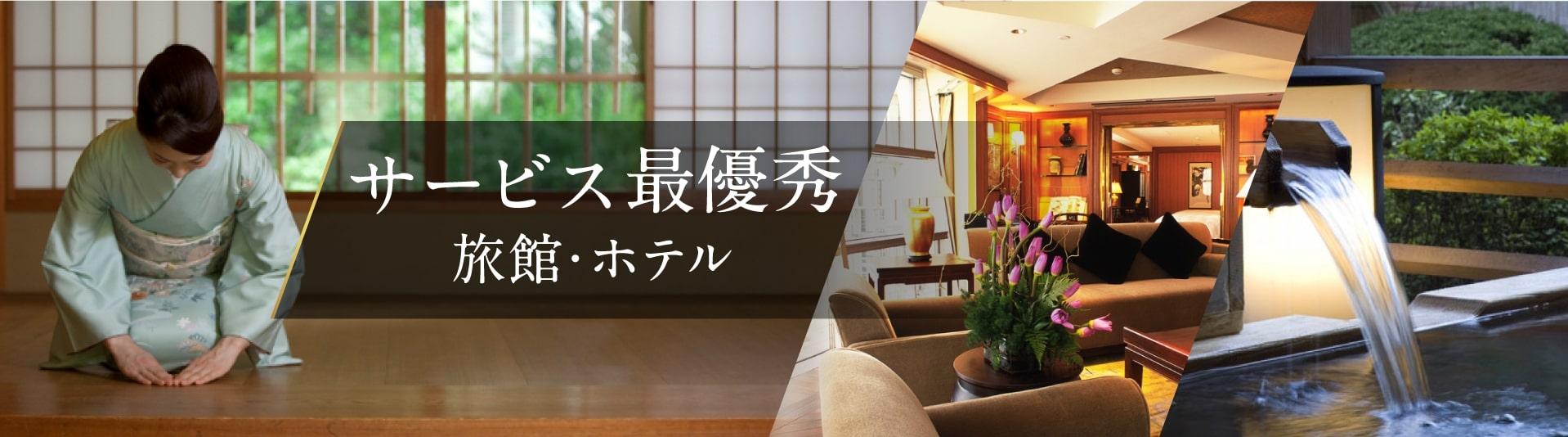サービス最優秀 旅館・ホテル