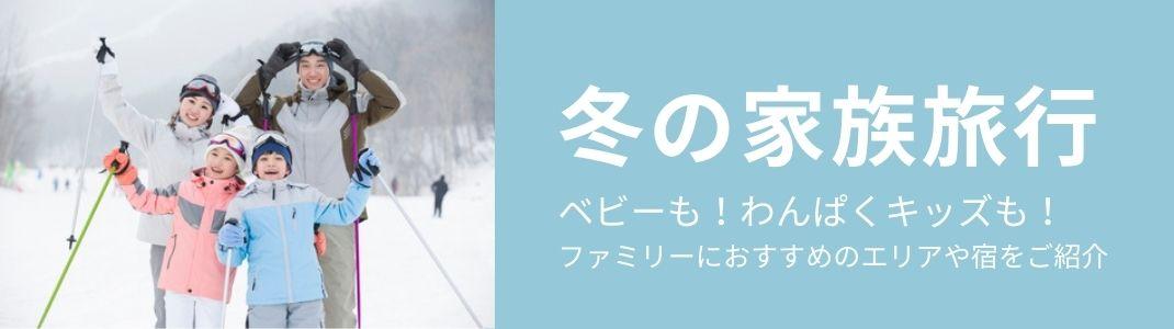 冬の家族旅行