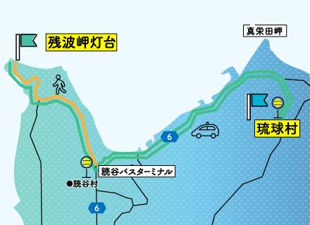 残波岬灯台のアクセスマップ