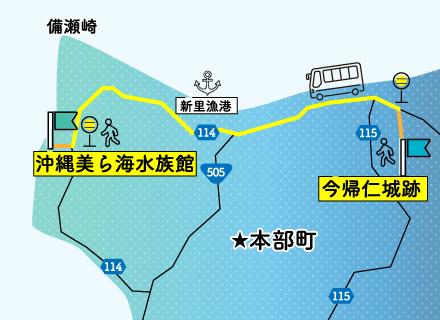 今帰仁城跡のアクセスマップ