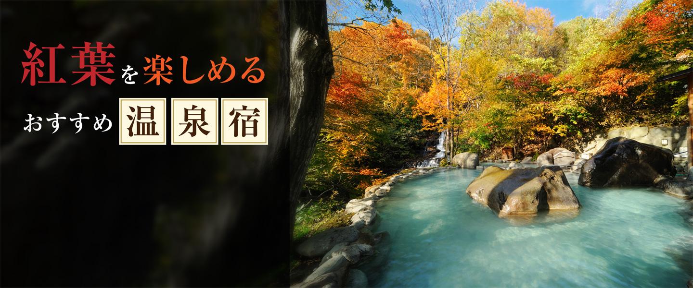 紅葉を楽しめるおすすめ温泉宿